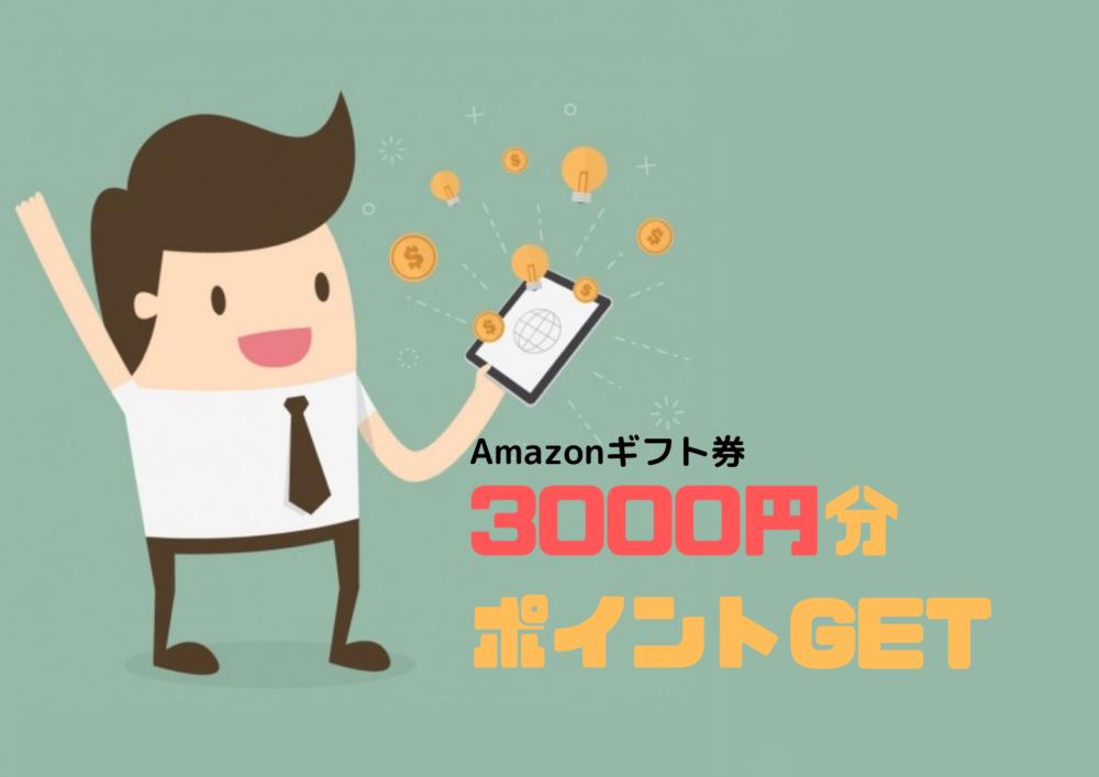 3000円分m3ポイントGET