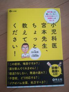 小児科医宮本先生、ちょっと教えてください