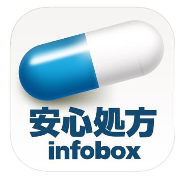 安心処方 infobox