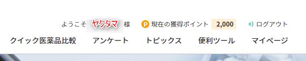 2019 薬価 サーチ