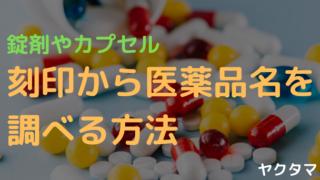 錠剤の識別コード検索