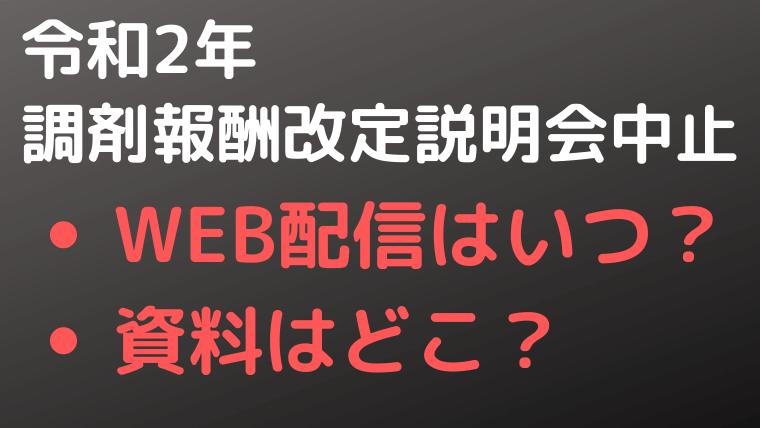 集団指導中止WEB配信