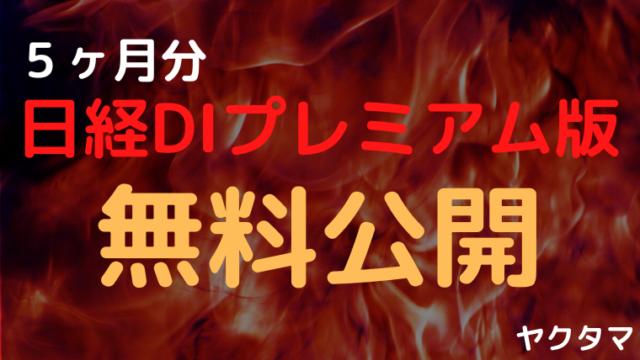 日経DIプレミアム版無料