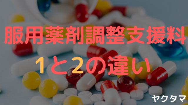 服用薬剤調整支援料1