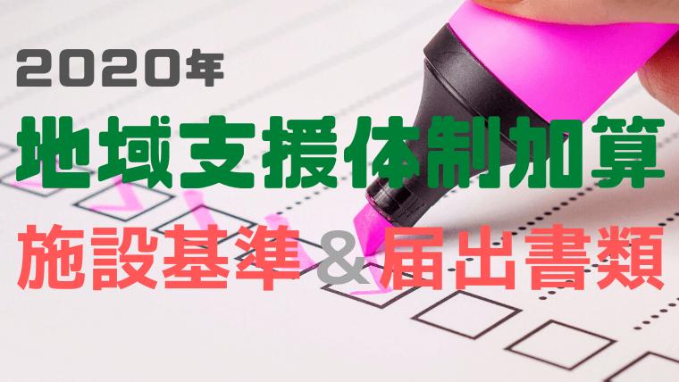 地域支援体制加算の届出書類
