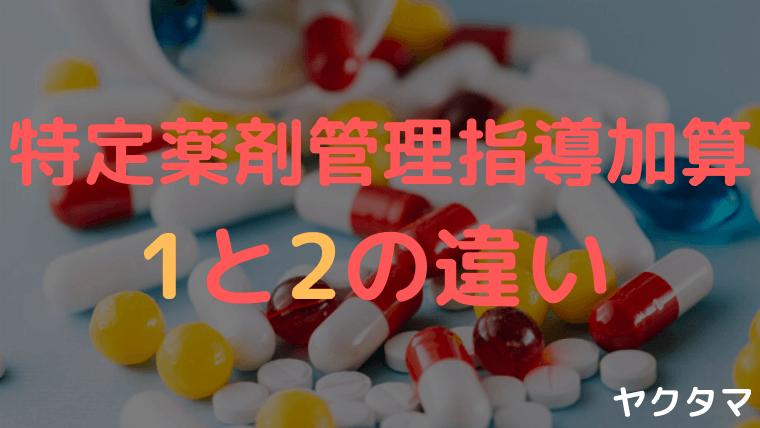 特定薬剤管理指導加算2の算定要件