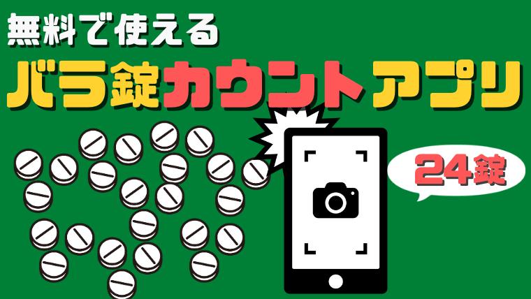 錠剤カウントアプリ