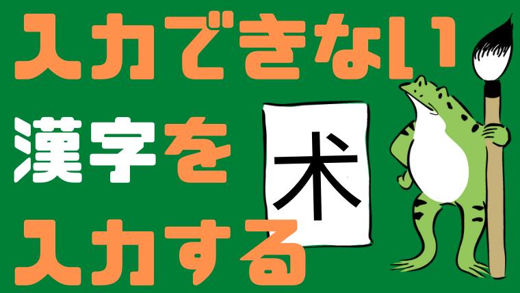 入力できない漢字